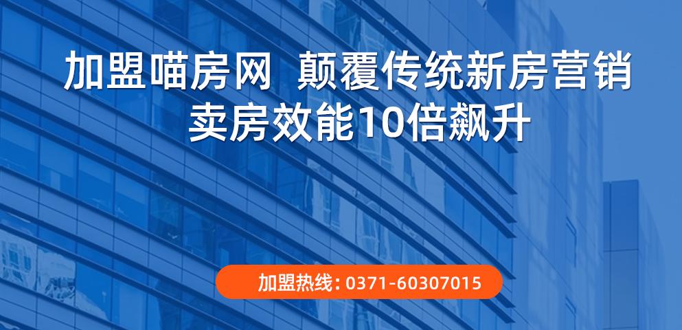 郑州楼市资讯