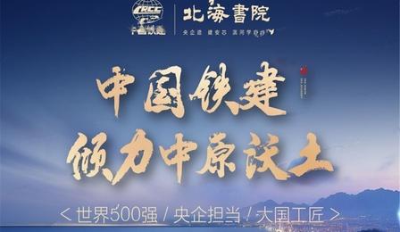 中国铁建北海书院