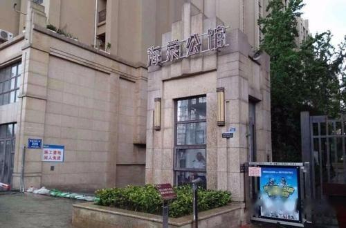 润华海棠公馆实景图